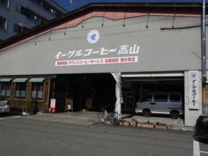 カフェ・ド・イーグル石浦店 高山市 喫茶店 メニュー多い モーニング ランチ 休憩